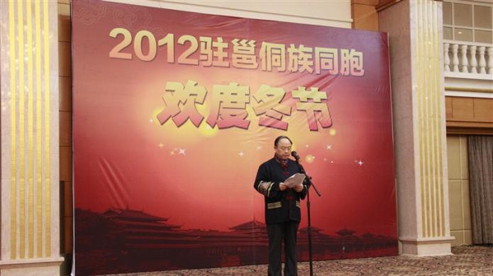 2012年南宁侗年活动于12月15日隆重举行