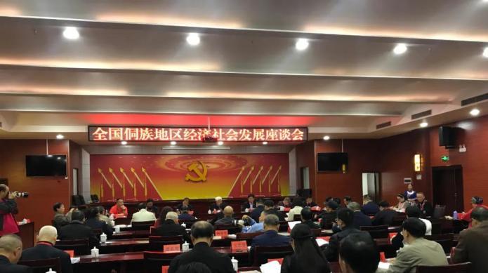 全国侗族地区经济社会发展座谈会在玉屏召开